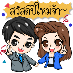 P'Peng & N'Nun : Happy New Year