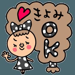 Many set kiyomi