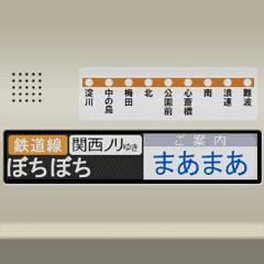 電車の液晶ディスプレイ(関西弁 2)