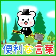 สติ๊กเกอร์ไลน์ Animated Tomic (Japanese)