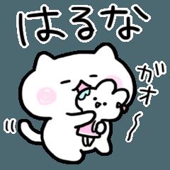 send to Haruna