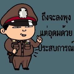 ตำรวจไทยครับผม2