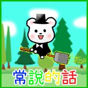 สติ๊กเกอร์ไลน์ Animated Tomic 1 (Taiwanese)