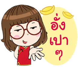 Noo Wan Happy Festivals sticker #13749953