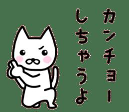 kancho-cat sticker #13769545