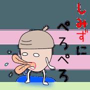 สติ๊กเกอร์ไลน์ Sticker to be sent to the Shimizu2