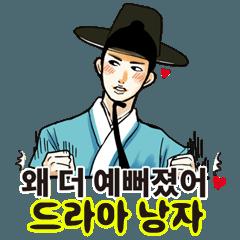 korea drama character (Korean ver.)