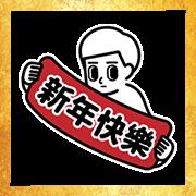 สติ๊กเกอร์ไลน์ mainasu otoko CNY Stickers