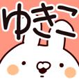 【ゆきこ】さんが使う用スタンプ.