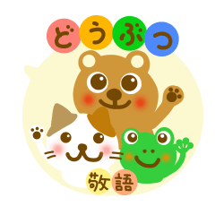 Honorific animal sticker