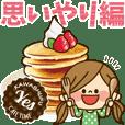 かわいい主婦の1日【毎日思いやり編】 | LINE STORE