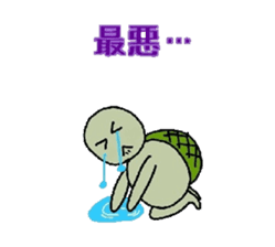 """Japanese """"Kanji"""" with the turtle sticker #13811146"""