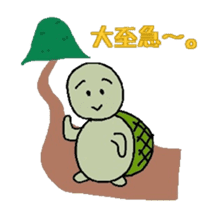 """Japanese """"Kanji"""" with the turtle sticker #13811151"""