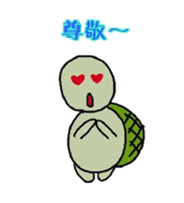 """Japanese """"Kanji"""" with the turtle sticker #13811158"""