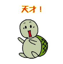 """Japanese """"Kanji"""" with the turtle sticker #13811159"""