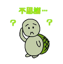 """Japanese """"Kanji"""" with the turtle sticker #13811162"""
