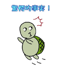 """Japanese """"Kanji"""" with the turtle sticker #13811164"""