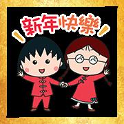 สติ๊กเกอร์ไลน์ Chibi Chibi Maruko-chan CNY Stickers
