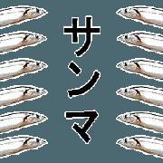 สติ๊กเกอร์ไลน์ Move Pacific saury