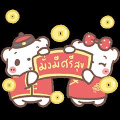 หมีขอดุ๊กดิ๊ก : ต้อนรับเทศกาลตรุษจีน