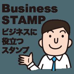 Bussiness STAMP「ビジネスに役立つスタンプ」