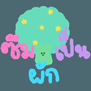 สติ๊กเกอร์ไลน์ pukpui fluffy day