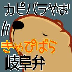 きゃぴばら 岐阜弁