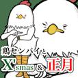 ▷鶏先輩と過ごすX'mas&正月 - クリエイターズスタンプ