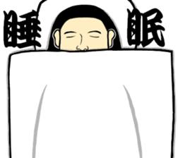 I am Sumo wrestler sticker #13878210