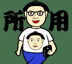 I am Sumo wrestler sticker #13878212