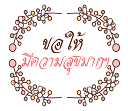 Greetings and Encourage sticker #13890726