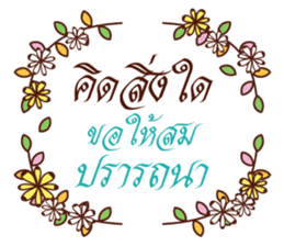 Greetings and Encourage sticker #13890727