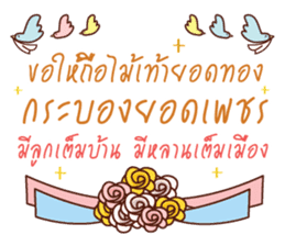 Greetings and Encourage sticker #13890757
