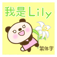 For Lily'S Sticker (New)