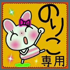 Very convenient! Sticker of [Noriko]!