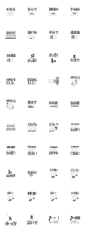 音楽記号を使用した仕事説明lineスタンプ Stamplist