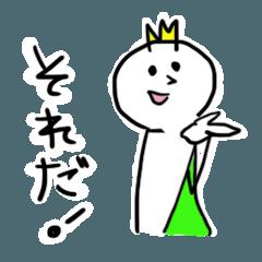 The line prince