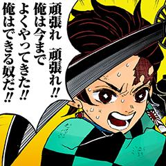 สติ๊กเกอร์ไลน์ KIMETSU NO YAIBA (Koyoharu Gotouge)