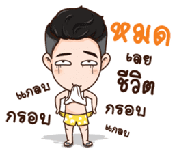 Here is Husband 2 sticker #13921726