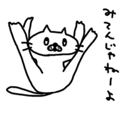 NEKO NO SHIRATAMA4 sticker #13925251