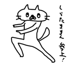 NEKO NO SHIRATAMA4 sticker #13925254