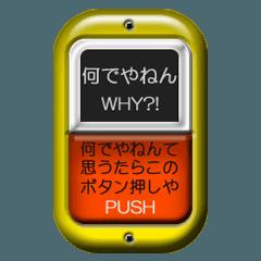 バスの降車ボタン(関西弁)