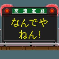 道路のLED電光掲示板(関西弁)