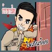 สติ๊กเกอร์ไลน์ ข้าราชการไทย...หัวใจเกินร้อย
