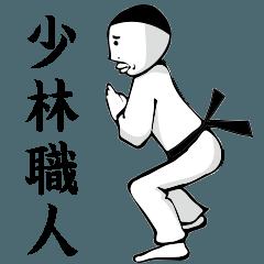 kung fu Staff