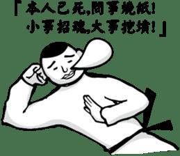 kung fu Staff sticker #13978340