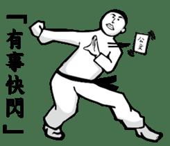 kung fu Staff sticker #13978343