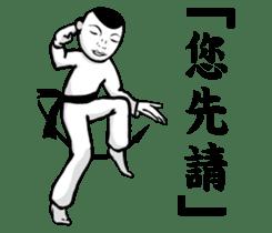 kung fu Staff sticker #13978348