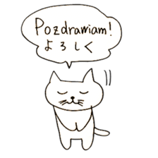 Polish(Poland) Japanese Animals sticker #14044570