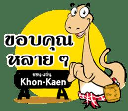 Dino Khon sticker #14049487